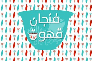 "Arabic ""Cup of Coffee"""