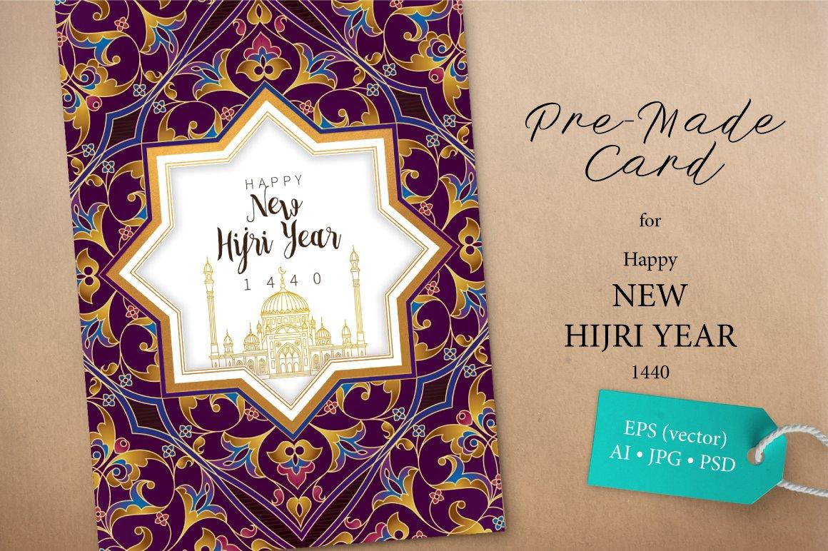 3 New Hijri Year Pre Made Card Card Templates Creative Market