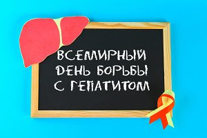 Inscription in Russian World Hepatit
