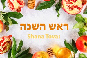 Text Rosh Hashanah on Hebrew. jewish