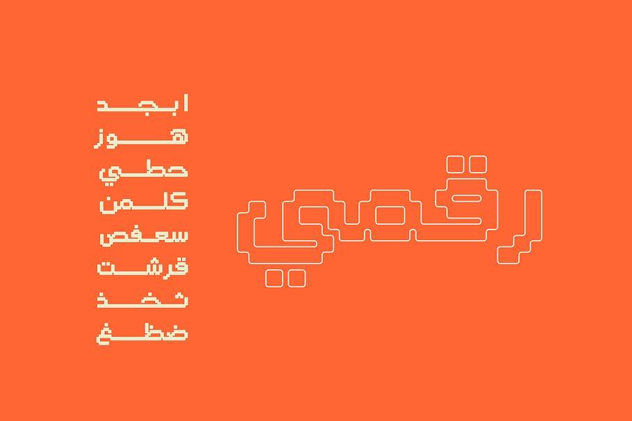 Raqami - Arabic Font ~ Non Western Fonts ~ Creative Market