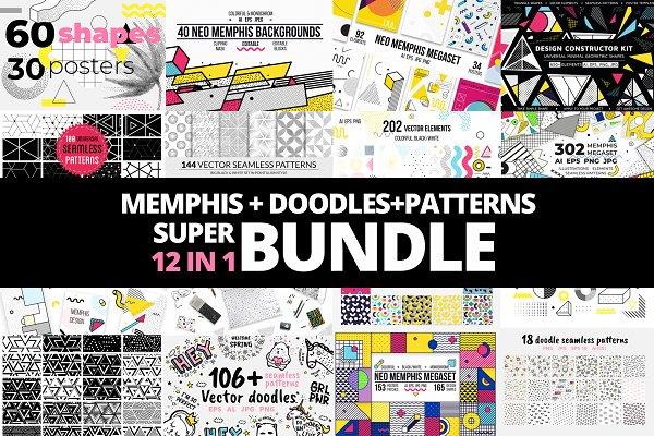 Bundle 12 in1 Memphis+Doodle+Patter…