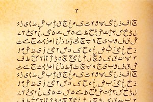 Ancient manuscript on urdu