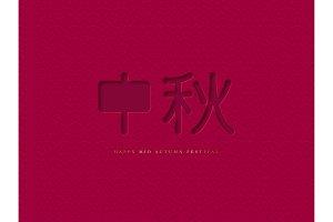 Chinese mid autumn typographic