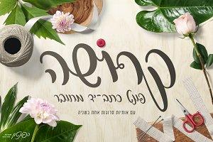 Kroshe Hebrew Script Font