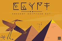 Ancient Egyptian Kit by  in Illustrations