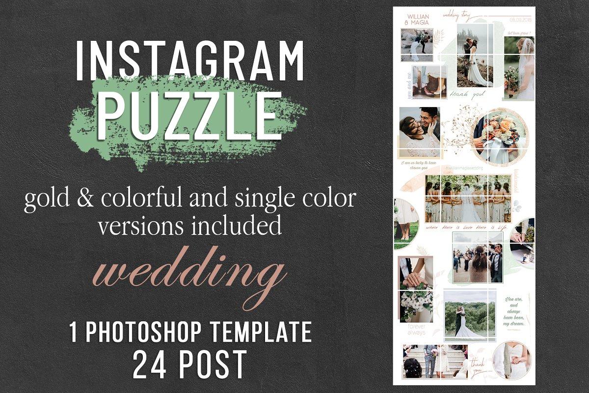 Instagram Puzzle Template Wedding Instagram Templates Creative