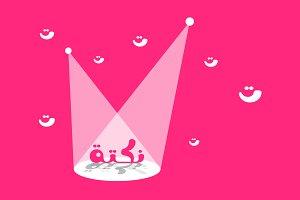 Nokta - Arabic font