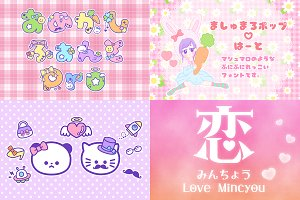 Cute 4 font set by Norio Kanisawa