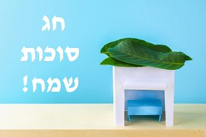 The text in Hebrew is Happy Sukkot.
