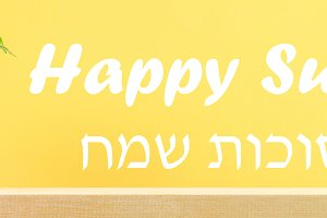 Banner. The text in Hebrew is Happy