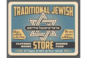 Jewish traditional store