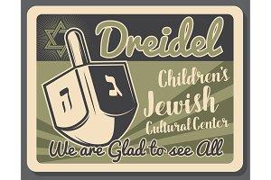 Jewish children religious Dreidel