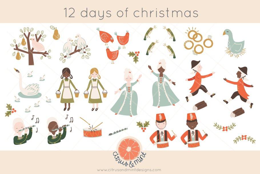 twelve days of christmas clip art