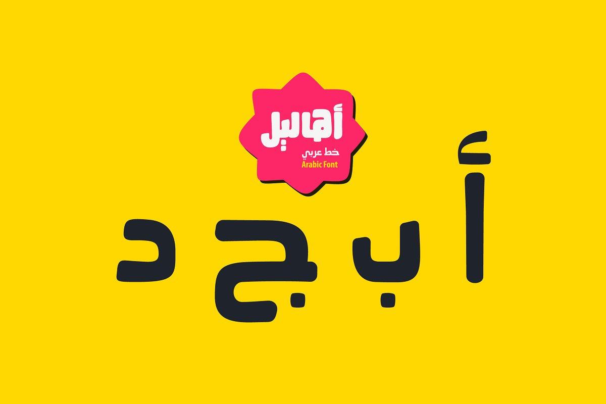 Ahaleel - Arabic Font ~ Display Fonts ~ Creative Market