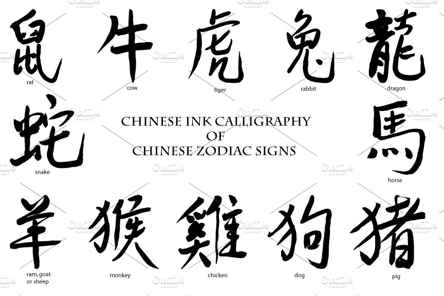 Ink calligraphy chinese zodiac sign illustrations