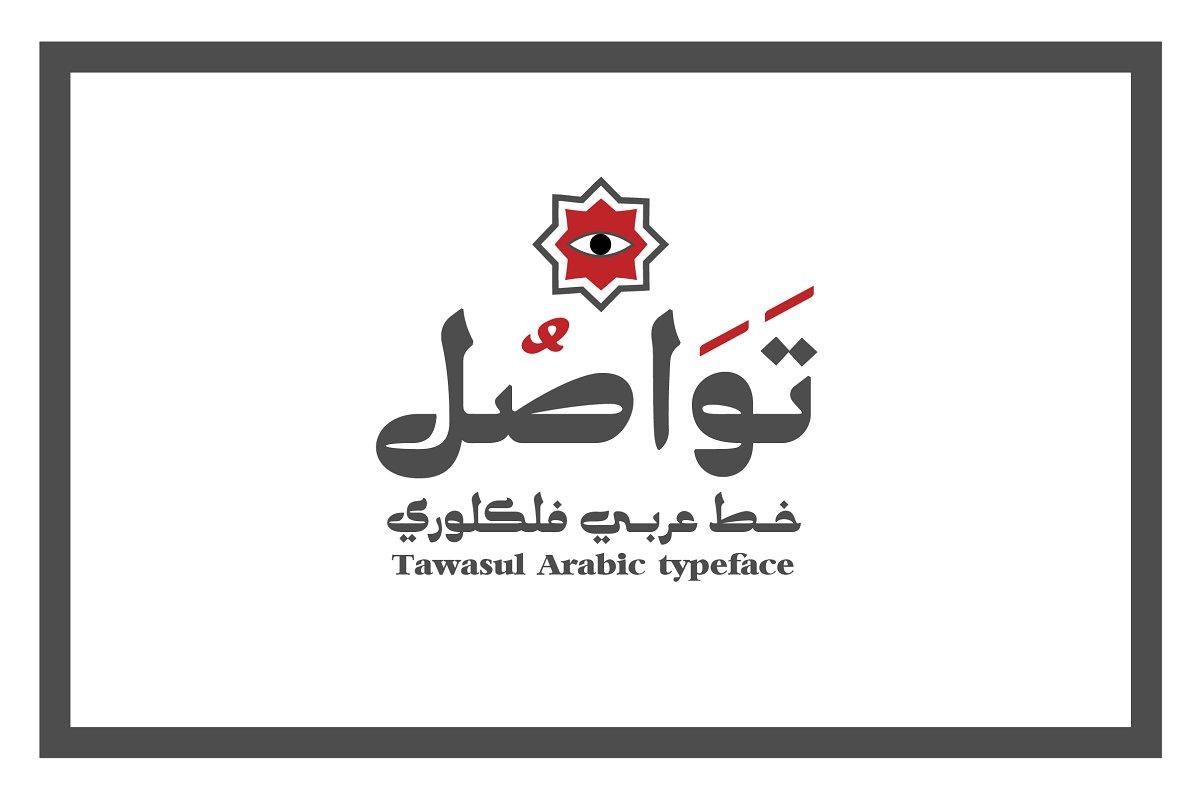 Tawasul - Arabic Font ~ Non Western Fonts ~ Creative Market