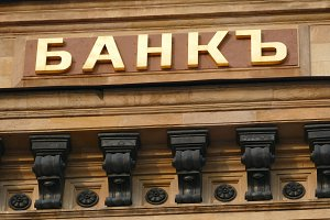 bank - inscription on the building