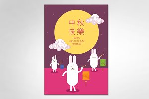 mid autumn festival template vector