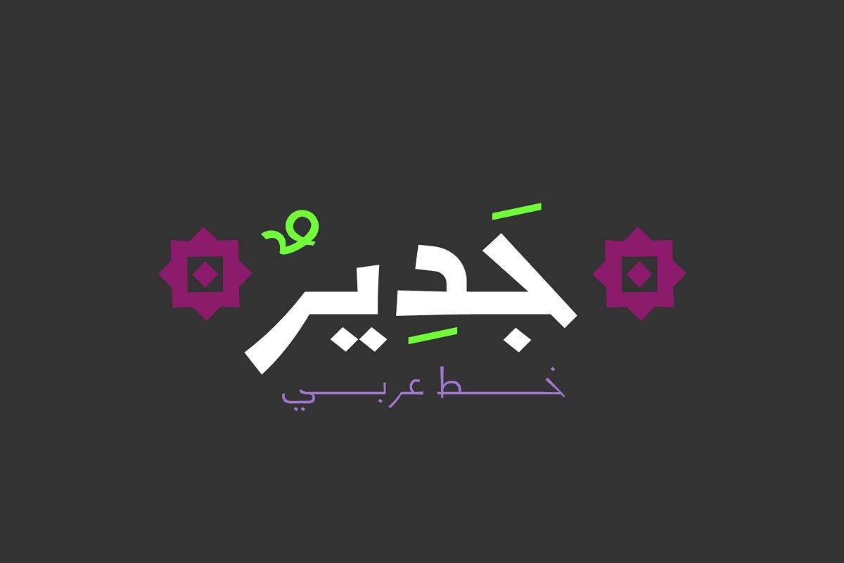 Jadeer - Arabic Font
