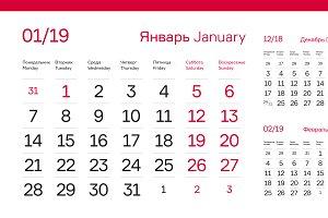 2019 Desk or Wall Calendar Russian