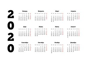 2020 year simple calendar on russian