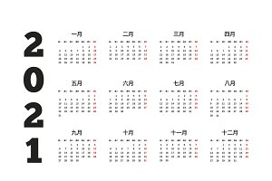 2021 year simple calendar on chinese
