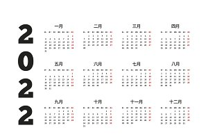 2022 year simple calendar on chinese