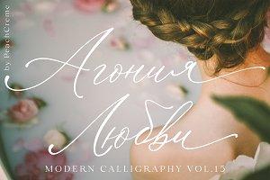 Agonia Lyubvi // Modern Calligraphy