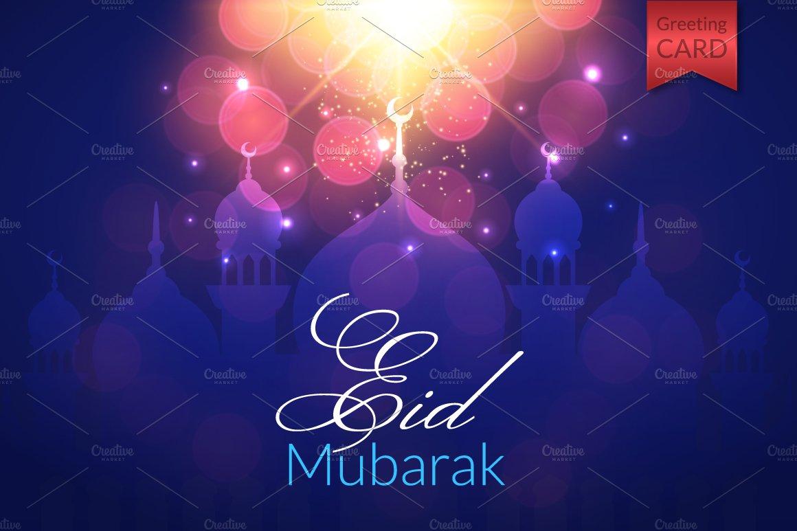 eid mubarak vector greeting card  customdesigned