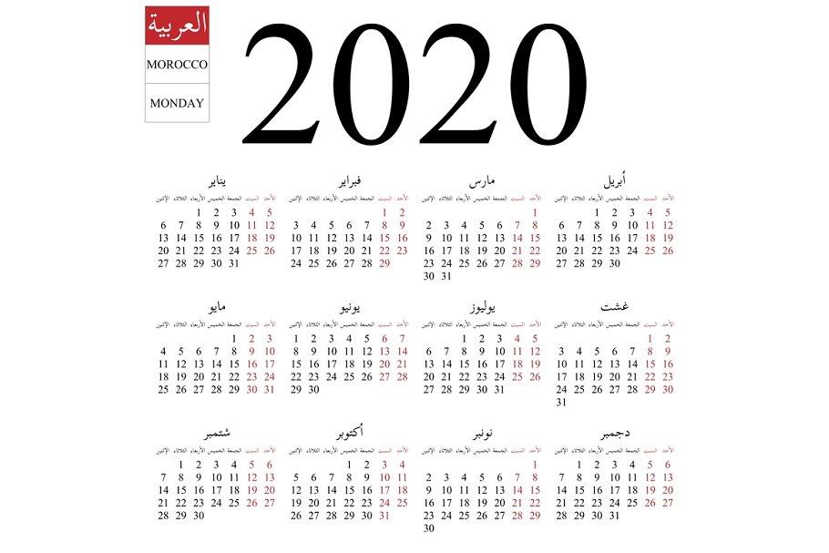 Hijri Calendar 2020 Calendar 2020, Arabic, Monday ~ Stationery Templates ~ Creative Market