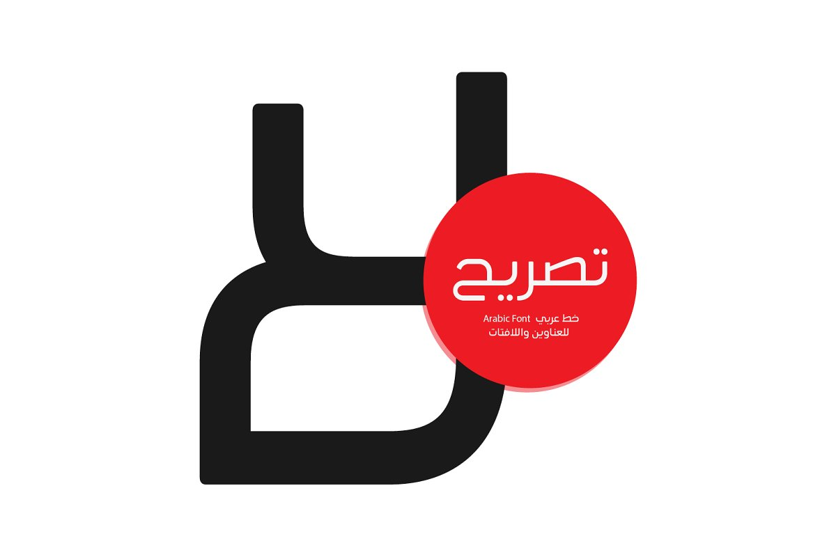Tasreeh - Arabic Font ~ Non Western Fonts ~ Creative Market