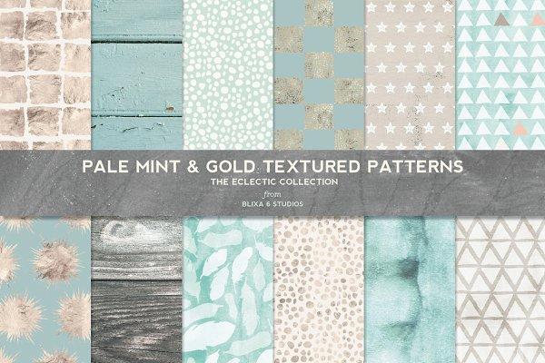 Pale Mint & Gold Textured Patterns