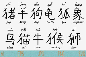 Chinese characters svg animals set