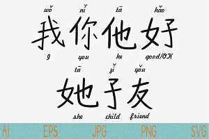 Chinese characters svg child friend
