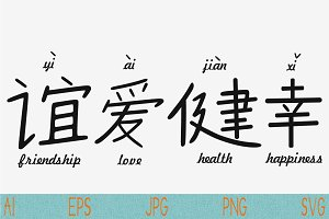 Chinese characters svg set love