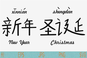Chinese characters svg New Year 2019