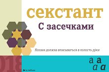 Sextan Cyrillic by  in Non Western Fonts