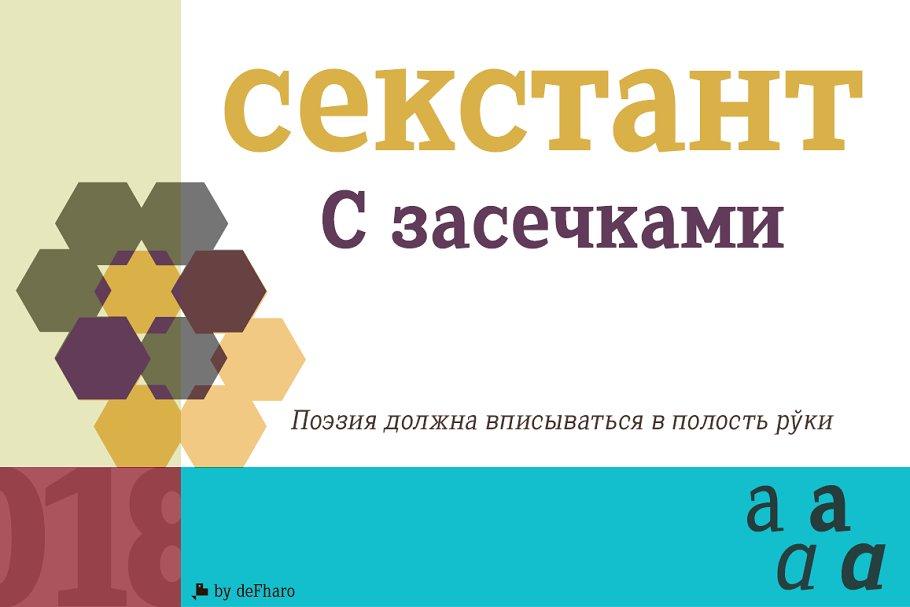 Sextan Cyrillic