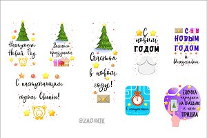 Happy New Year. Cyrillic