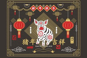 Chalkboard Chinese New Year Set
