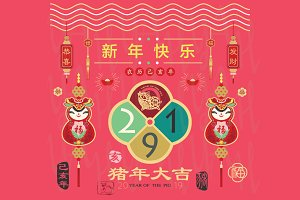 Red Chinese New Year 2019 Design