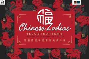 Chinese Zodiac Animal Illustrations