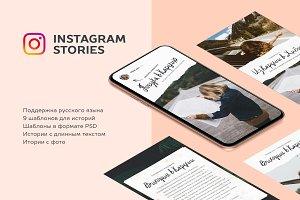 Instagram Stories Template Bundle