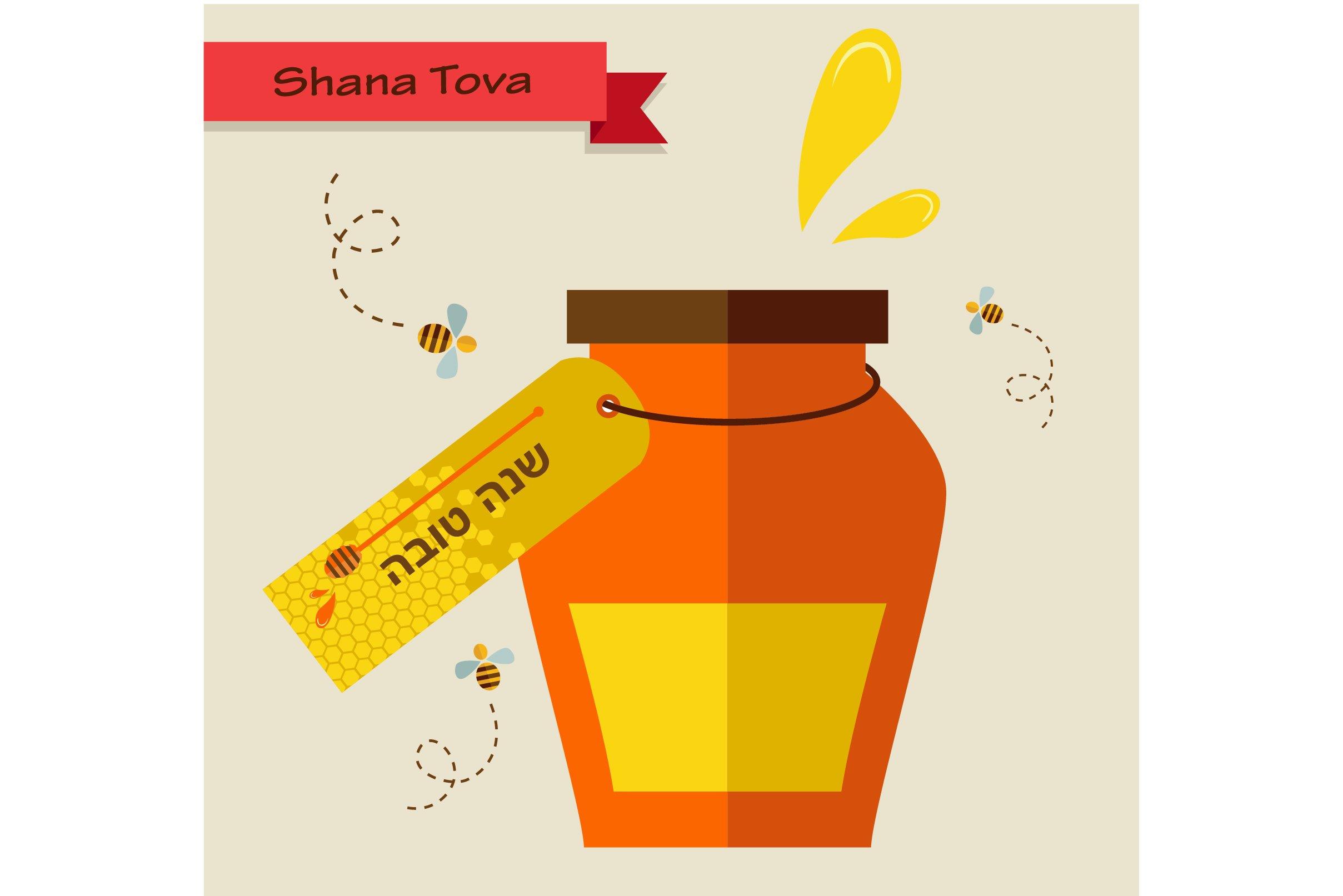Jewish new year card shana tova 3 illustrations creative market kristyandbryce Images