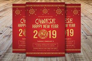Chinese Happy New Year Flyer V2