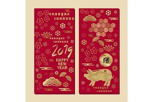 Happy chinese new 2019 year
