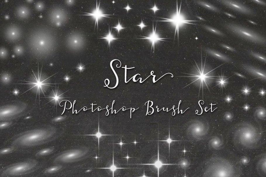 Star Photoshop Brush Set