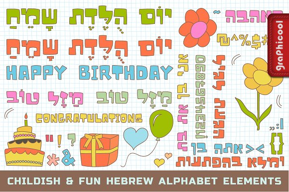 Hebrew Birthday Fun Vector Elements