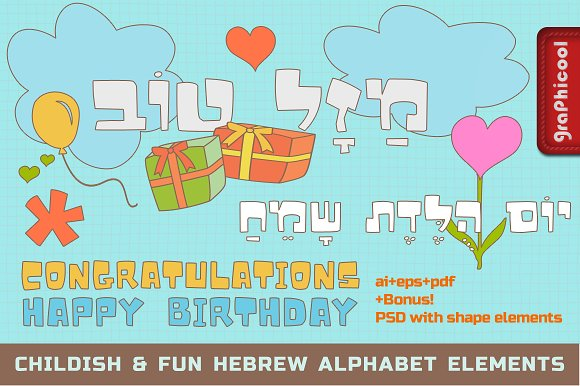 Hebrew Birthday Fun Vector Elements Graphics Creative Market